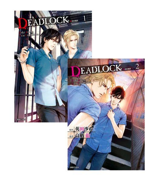 DEADLOCK 誘惑的枷鎖(漫畫)(1~2集)