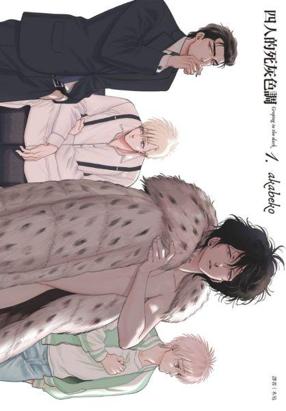 四人的死灰色調(01)