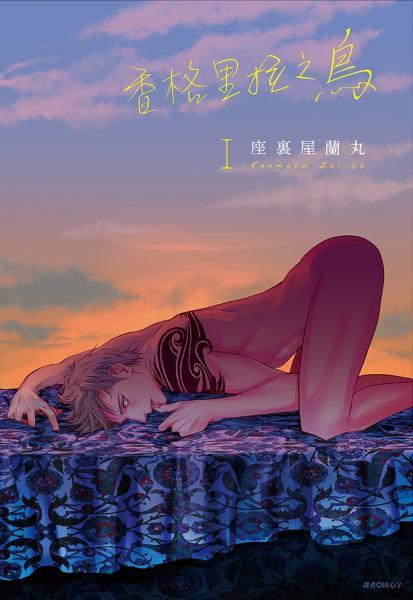 香格里拉之鳥(01)