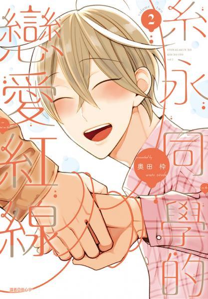 糸永同學的戀愛紅線(02)
