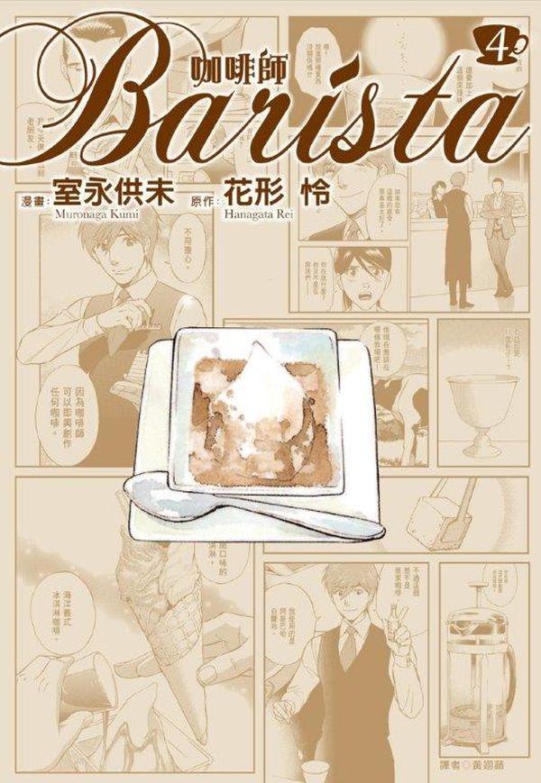 咖啡師Barista(04)