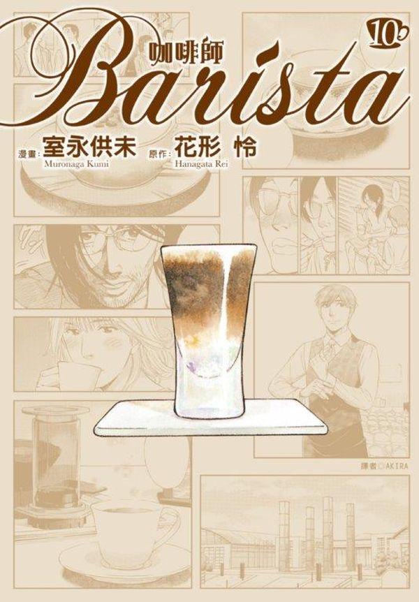 咖啡師Barista(10)(完)