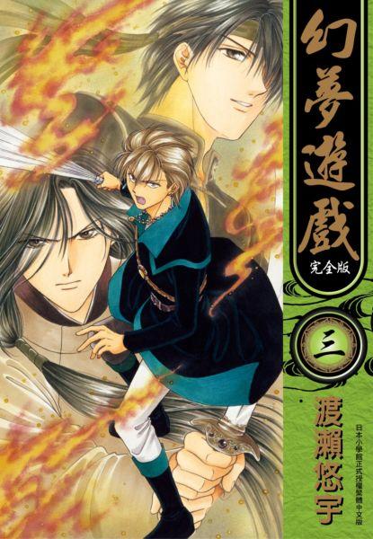 幻夢遊戲 完全版(03)