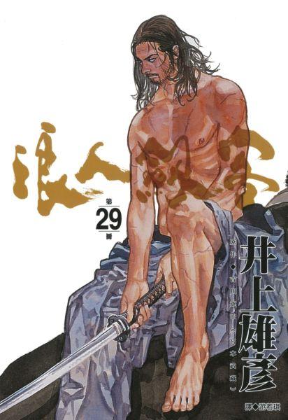 浪人劍客 29.