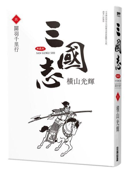 三國志典藏版(09)