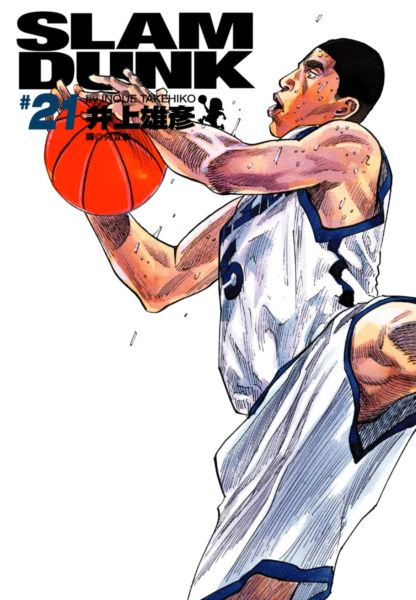 灌籃高手 完全版 21.