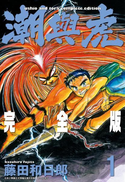 潮與虎 完全版(01)