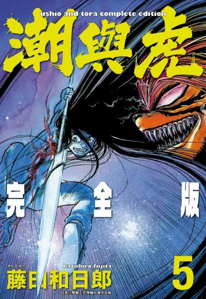 潮與虎 完全版(05)