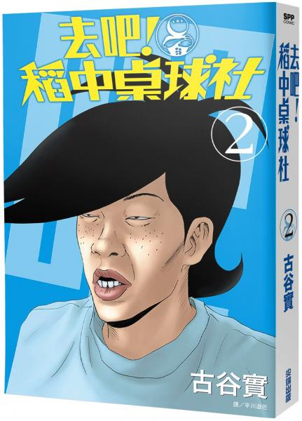 去吧!稻中桌球社 新裝版(02)