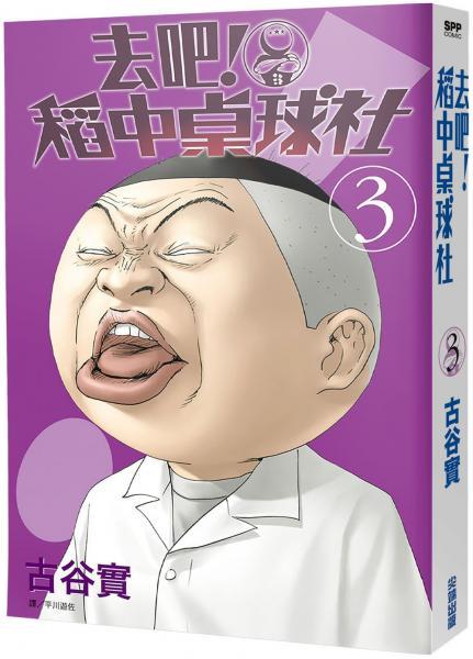 去吧!稻中桌球社 新裝版(03)