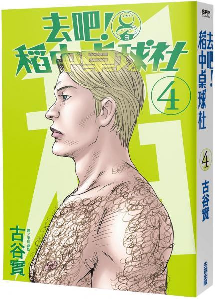 去吧!稻中桌球社 新裝版(04)
