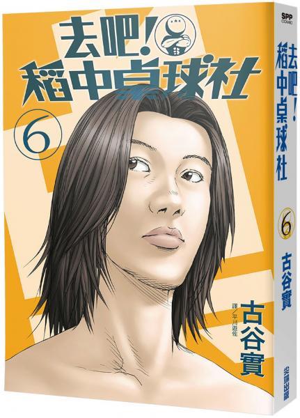去吧!稻中桌球社 新裝版(06)