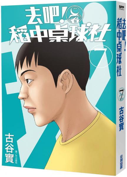 去吧!稻中桌球社 新裝版(07)