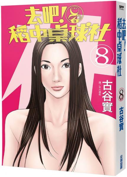 去吧!稻中桌球社 新裝版(08)(完)