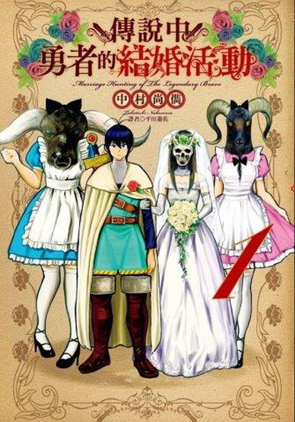 傳說中勇者的結婚活動(1)