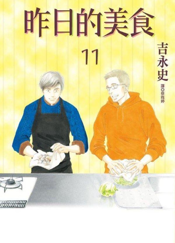 昨日的美食(11)