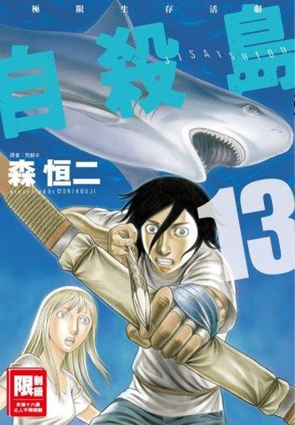 自殺島(13)