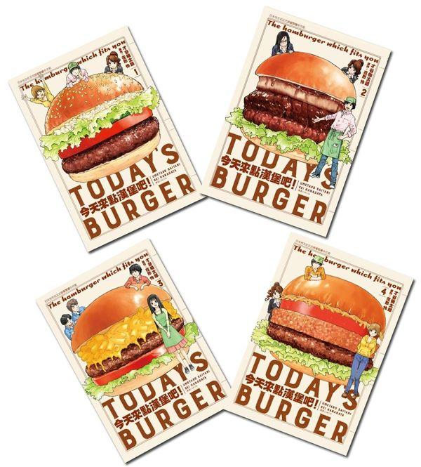 今天來點漢堡吧!(1~4集)