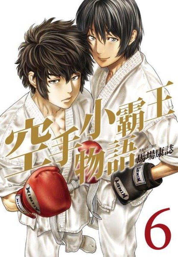 空手小霸王物語(06)(完)