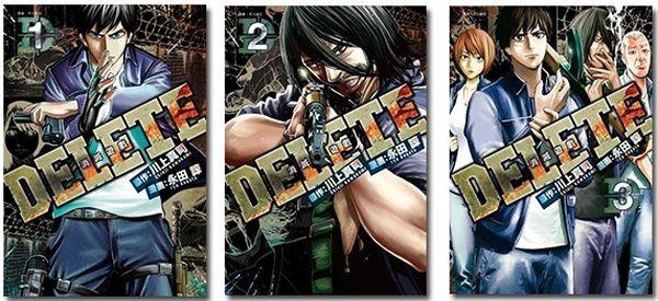 DELETE—消滅遊戲(全3冊)