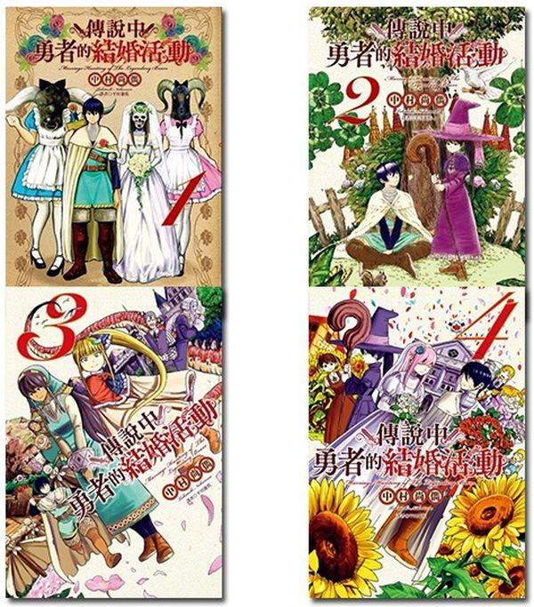 傳說中勇者的結婚活動(全4冊)