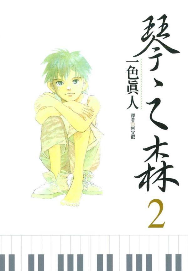 琴之森(02)