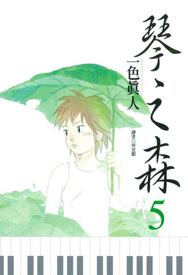 琴之森(05)