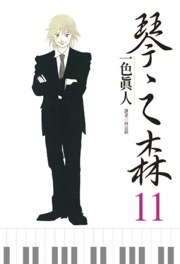 琴之森(11)