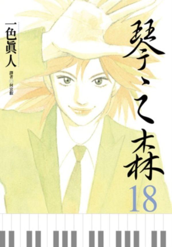 琴之森(18)