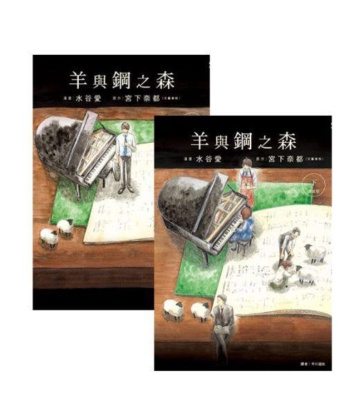 羊與鋼之森 漫畫版(全2冊)