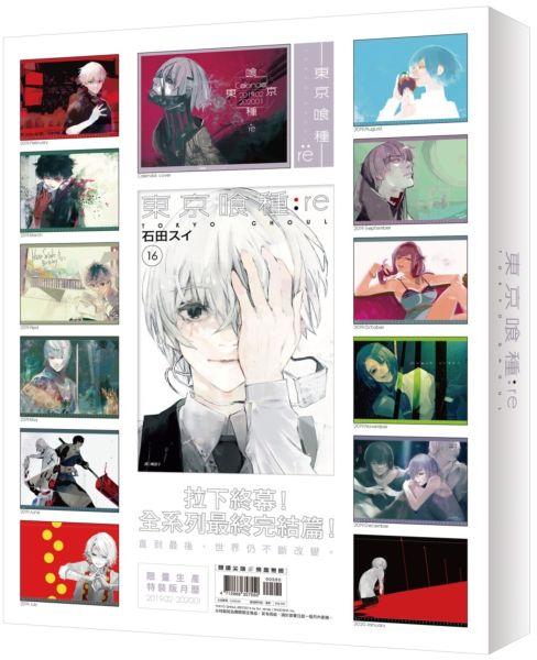東京喰種:re(16)完 特裝版