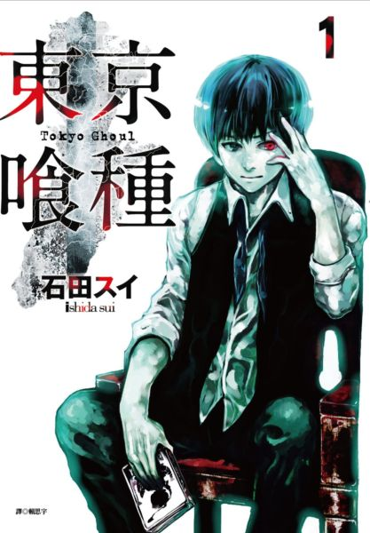 東京喰種(01)