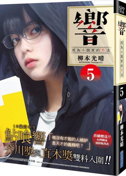 響~成為小說家的方法~(05)