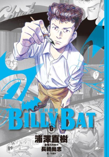 BILLY BAT比利蝙蝠(06)
