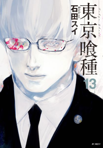 東京喰種(13)
