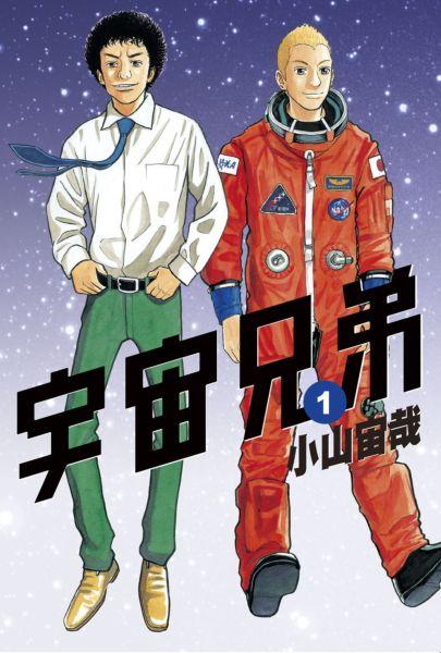 宇宙兄弟(01)
