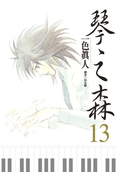 琴之森 13.