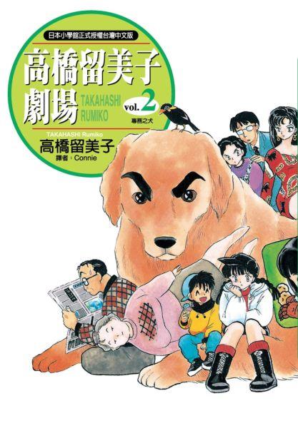 高橋留美子劇場2.(專務之犬)
