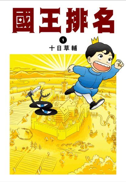 國王排名(01)