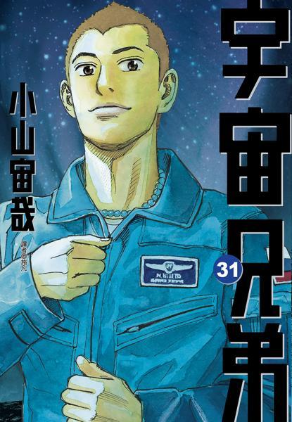 宇宙兄弟(31)