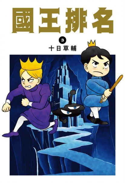 國王排名(03)
