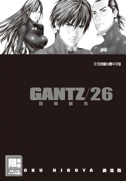 GANTZ殺戮都市 26.