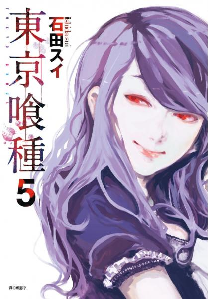 東京喰種(05)