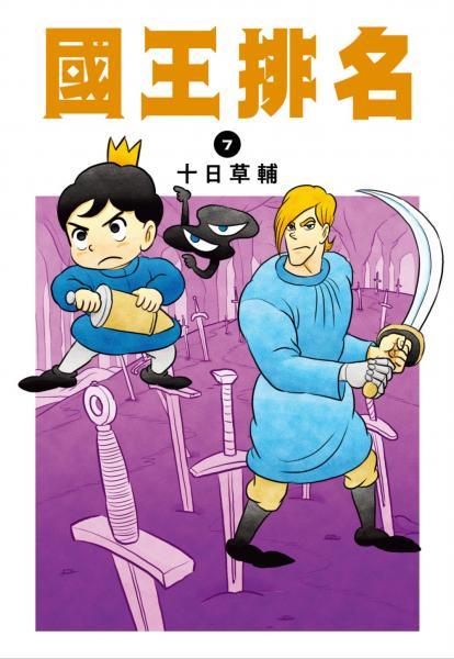 國王排名(07)