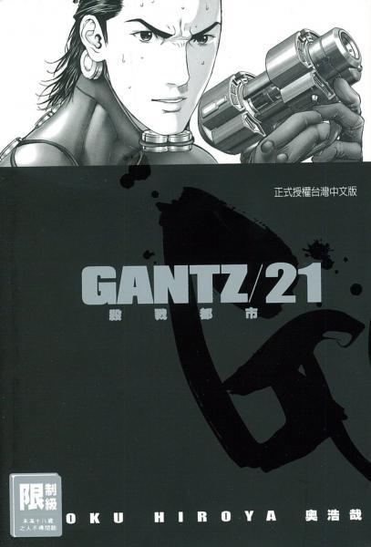GANTZ殺戮都市 21.