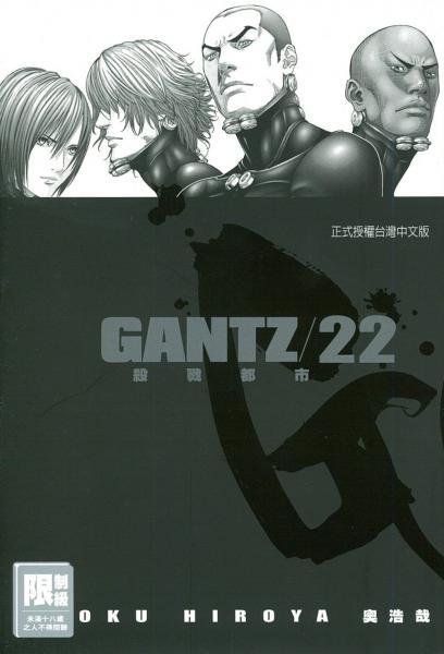 GANTZ殺戮都市 22.