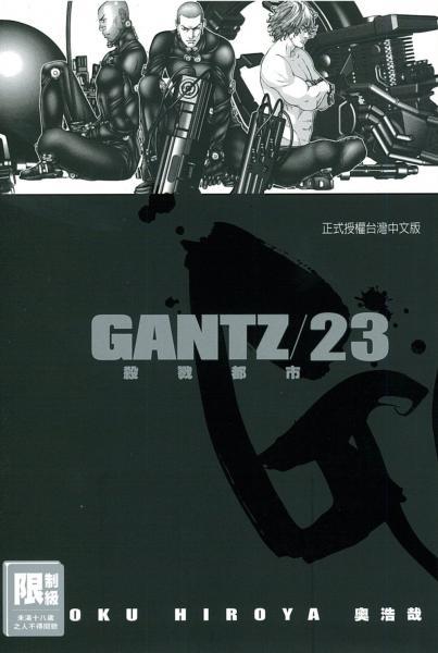 GANTZ殺戮都市 23.
