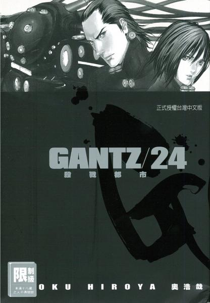 GANTZ殺戮都市 24.