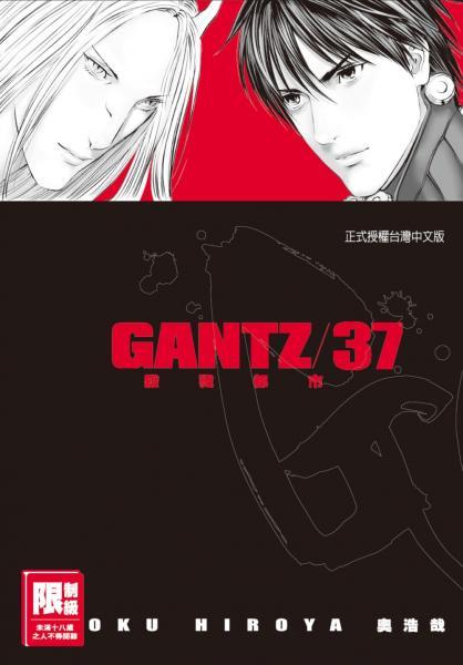GANTZ殺戮都市 37(完)