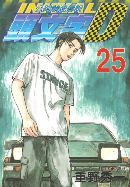 頭文字D(25)